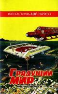 Грядущий мир. Фантастические повести советских авторов 20-х годов