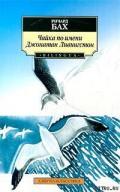 Чайка по имени Джонатан Ливингстон