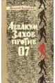 Аввакум Захов против 07