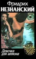 Девочка для шпиона