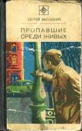 Выстрел в Орельей Гриве (илл.)