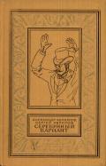 Серебряный вариант (изд.1980 г.)