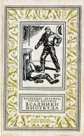 Всадники ниоткуда (илл. Б.Лебедева)