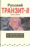 Русский транзит-2 (Образ зверя)