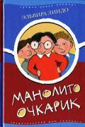 Манолито Очкарик