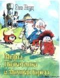 Муфта, Полботинка и Моховая Борода (книга 1, с иллюстрациями)