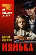 Нянька (сборник рассказов)