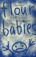 Мучные младенцы