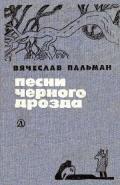 Песни черного дрозда (сборник)