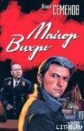 """Майор """"Вихрь"""" (1944-1945)"""