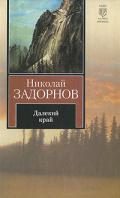 Далёкий край (др. изд.)