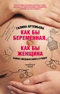 Как бы беременная, как бы женщина! Самая смешная книга о родах