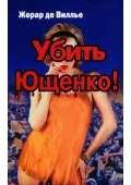 Убить Ющенко!
