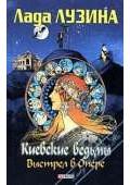 Киевские ведьмы. Выстрел в Опере