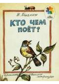 Кто чем поет?