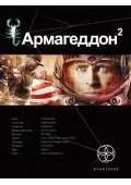 Армагеддон-2. Зона 51