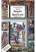 Виконт де Бражелон, или Десять лет спустя. Книга 3