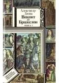 Виконт де Бражелон, или Десять лет спустя. Книга 1