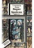 Виконт де Бражелон, или Десять лет спустя. Книга 2