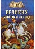 100 Великих мифов и легенд