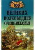 100 великих полководцев Средневековья