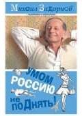 Умом Россию не поДнять!