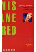 Кроваво-красная текила