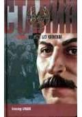 Сталин. Корабль без капитана