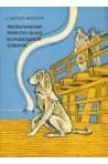 Необычайные приключения корабельной собаки