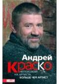 Андрей Краско. Непохожий на артиста, больше чем артист