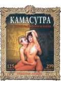 Камасутра. О способах возлежания. Учебник любви