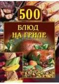 500 блюд на гриле