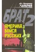 Брат 2. Америка, бойся русских