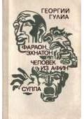 Человек из Афин