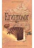 Египтолог