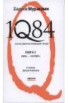 1Q84.  Книга 2