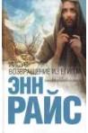 Иисус: Возвращение из Египта
