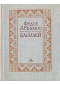 Бабилей (сборник рассказов)