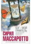 Приз Бородинского боя