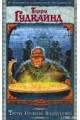 Третье Правило Волшебника, или Защитники Паствы
