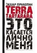 TERRA TARTARARA. Это касается лично меня