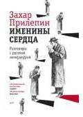 Именины сердца: разговоры с русской литературой