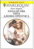 Ахиллесова пята Джоша Прентиса