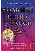 Большая книга ужасов – 19