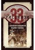 33 рассказа о китайском полицейском поручике Сорокине