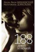 188 дней и ночей