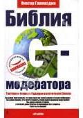 Библия G-модератора