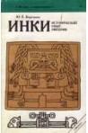Инки. Исторический опыт империи