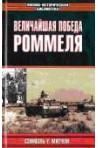 Величайшая победа Роммеля