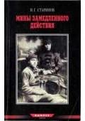 Записки диверсанта. Книга 2.Мины замедленного действия: размышления партизана-диверсанта